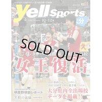 エールスポーツ大分vol.11 10-12月号