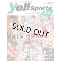 yellsports大分Vol.12 1‐3月号