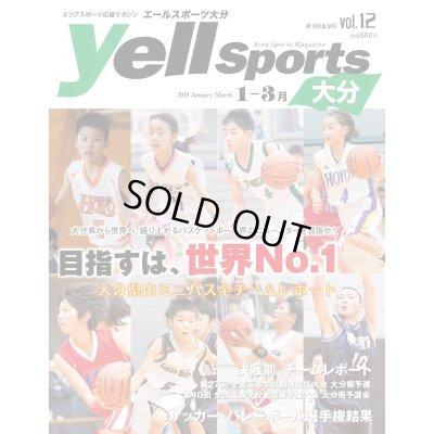 画像1: yellsports大分Vol.12 1‐3月号