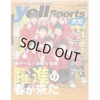 yellsports大分Vol.13 4-6月号