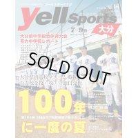 yellsports大分Vol.14 7-9月号