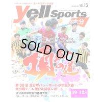 yellsports大分Vol.15 10-12月号