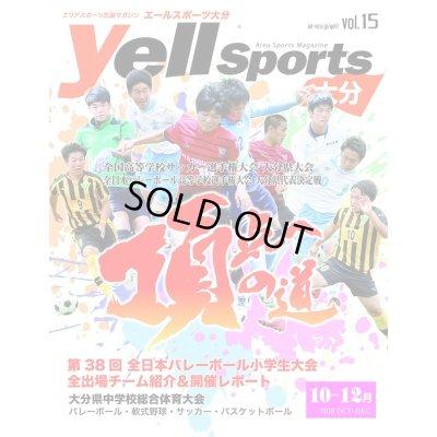 画像1: yellsports大分Vol.15 10-12月号