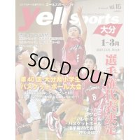yellsports大分Vol.16 1-3月号