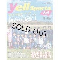 yellsports大分Vol.17 4-6月号