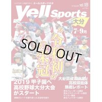 yellsports大分Vol.18 7-9月号