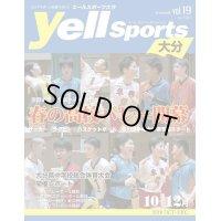 yellsports大分Vol.19 10-12月号