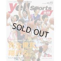 yellsports大分Vol.20 1-3月号