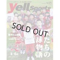 yellsports大分Vol.21 4-6月号
