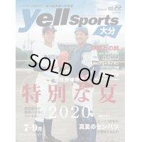 yellsports大分Vol.22 7-9月号