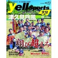 yellsports大分Vol.23 10-12月号