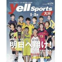 yellsports大分Vol.24 1-3月号