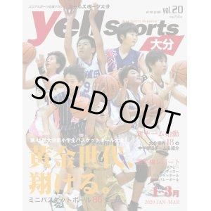 画像: yellsports大分Vol.20 1-3月号