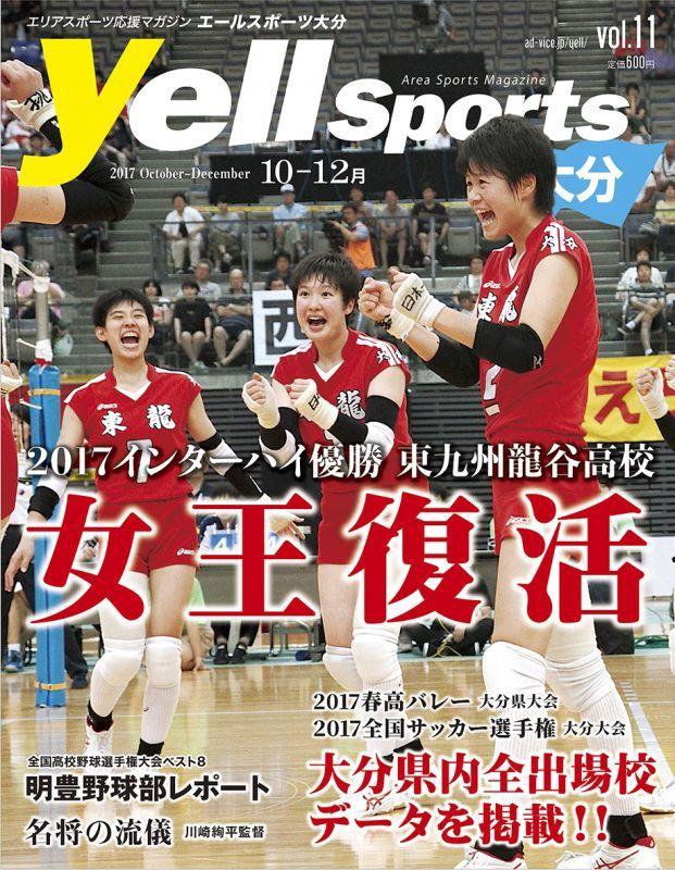 画像1: エールスポーツ大分vol.11 10-12月号 (1)