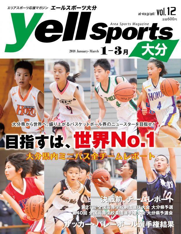 画像1: yellsports大分Vol.12 1‐3月号 (1)