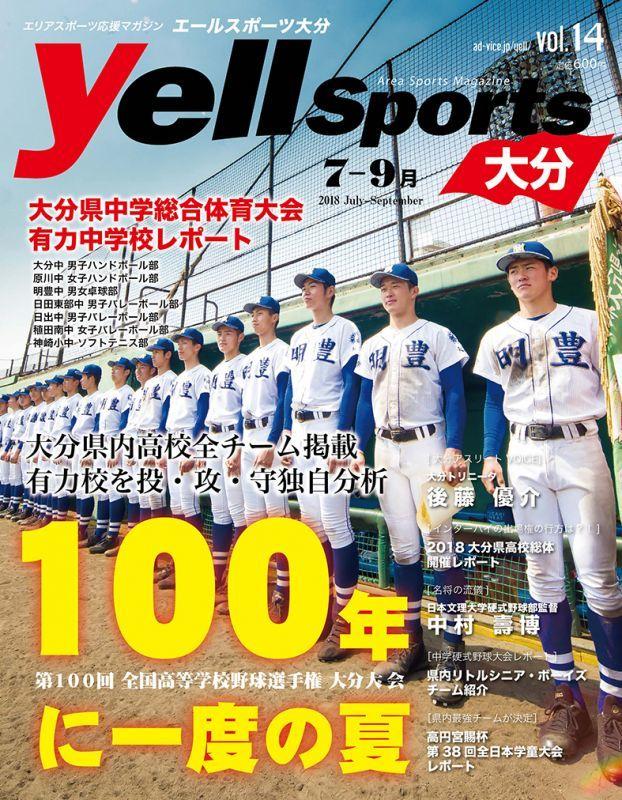 画像1: yellsports大分Vol.14 7-9月号 (1)