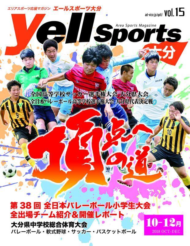 画像1: yellsports大分Vol.15 10-12月号 (1)