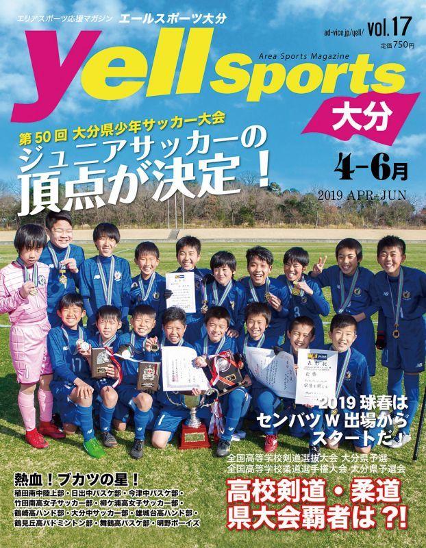 画像1: yellsports大分Vol.17 4-6月号 (1)