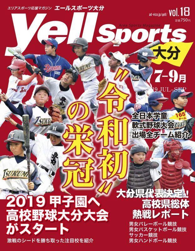 画像1: yellsports大分Vol.18 7-9月号 (1)