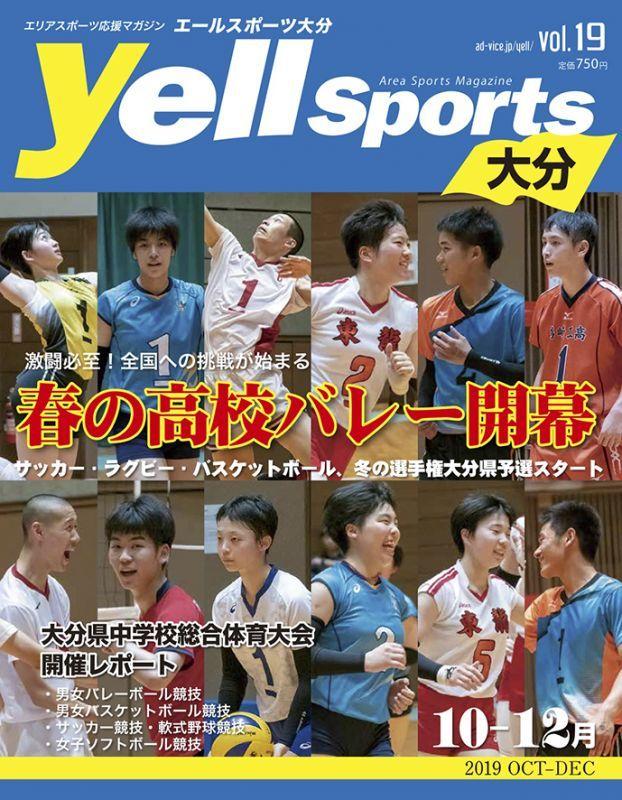 画像1: yellsports大分Vol.19 10-12月号 (1)